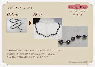 Photo: 「デザインネックレス」を製作。 ジュエリーリメイク グランベルク作品紹介