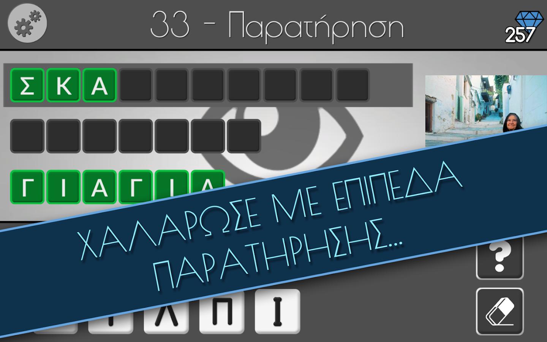 ΤΡΕΙΣ ΛΕΞΕΙΣ 2 - στιγμιότυπο οθόνης