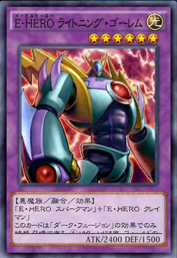 EーHEROライトニング・ゴーレム