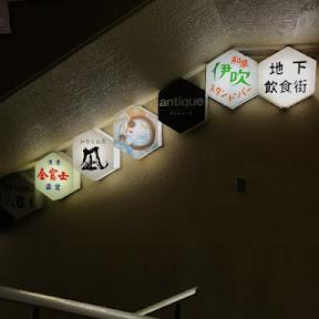 【日本居酒屋紀行】札幌が誇る老舗名酒場といえばココ / 北海道札幌市ススキノの「やき鳥 金富士」