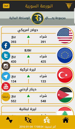 البورصة السورية download 1