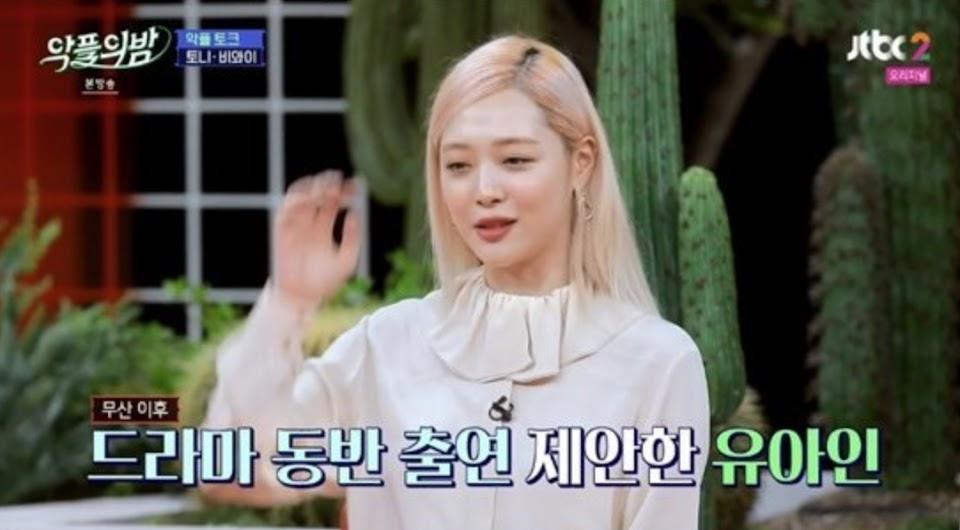 Sulli yoo ah in drama 2