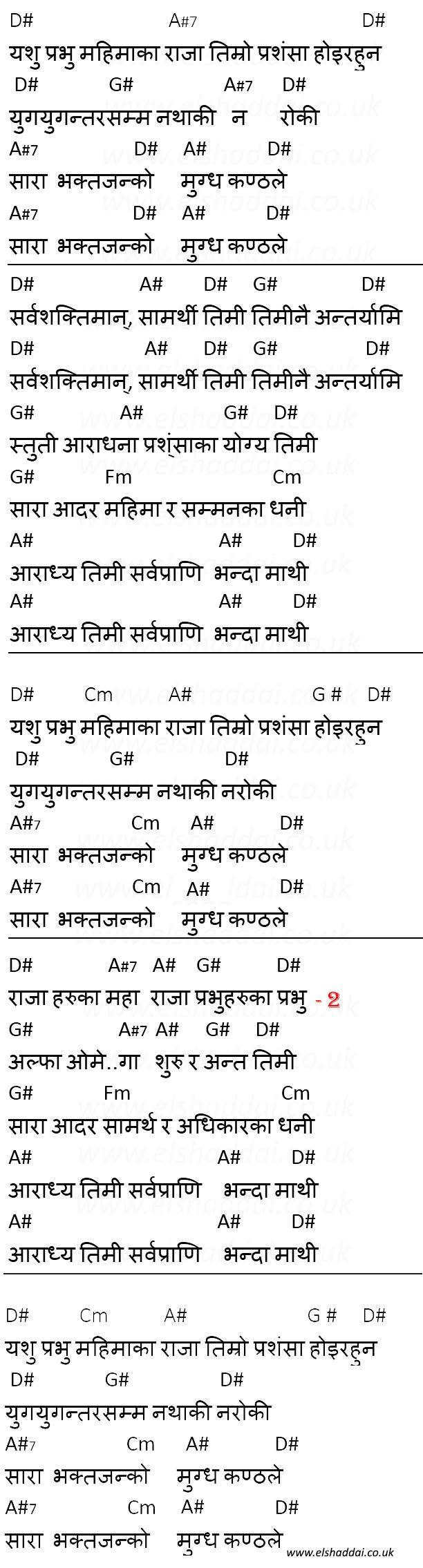 Yeshu Prabhu Mahima Ka Raja Song Chords And Lyrics Elshaddai