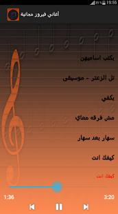 أغاني فيروز مجانية apk screenshot 3