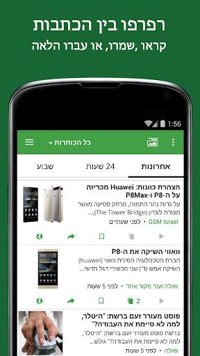 【免費新聞App】חדשות הטכנולוגיה-APP點子