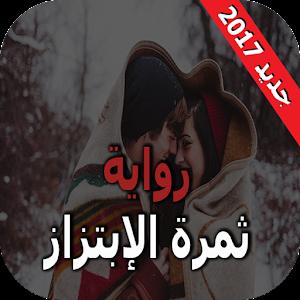 ثمرة الابتزاز رواية رومانسية 4 2 2 Android Apk Free Download Apkturbo