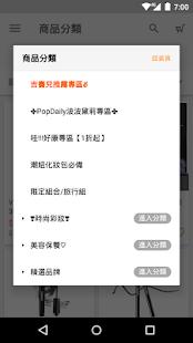 天GO:一起愛漂亮妝時尚 - náhled