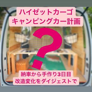 ハイゼットカーゴ S321Vのカスタム事例画像 けーすけ店長さんの2021年09月14日13:44の投稿
