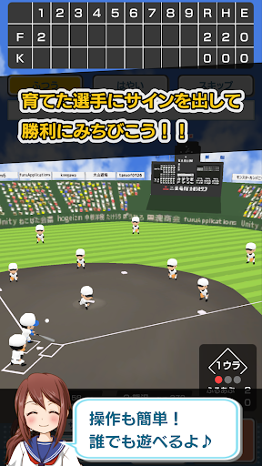 Koshien - High School Baseball modavailable screenshots 1