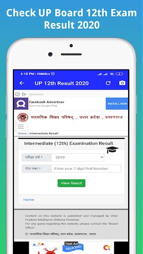 UP Board Result 2020,10th & 12th यूपी बोर्ड रिजल्ट screenshot 3