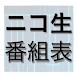 ニコ生公式放送番組表【非公式】
