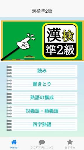玩免費教育APP|下載漢字検定版!漢検準2級マスター資格試験・受験対策の無料アプリ app不用錢|硬是要APP