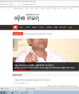 ODISHA TIME- screenshot thumbnail