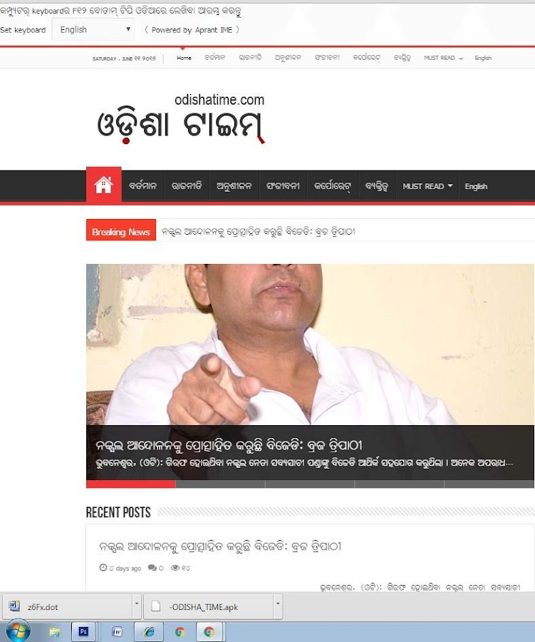 ODISHA TIME- screenshot