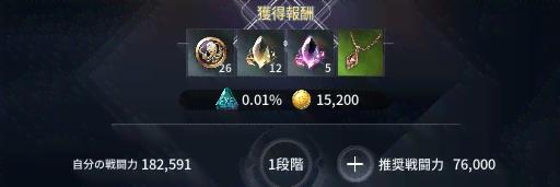 V4_悪魔討伐報酬