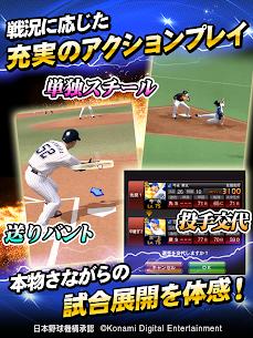 プロ野球スピリッツA 8
