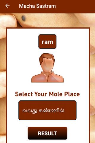 Macha Sastram in Tamil screenshot 2