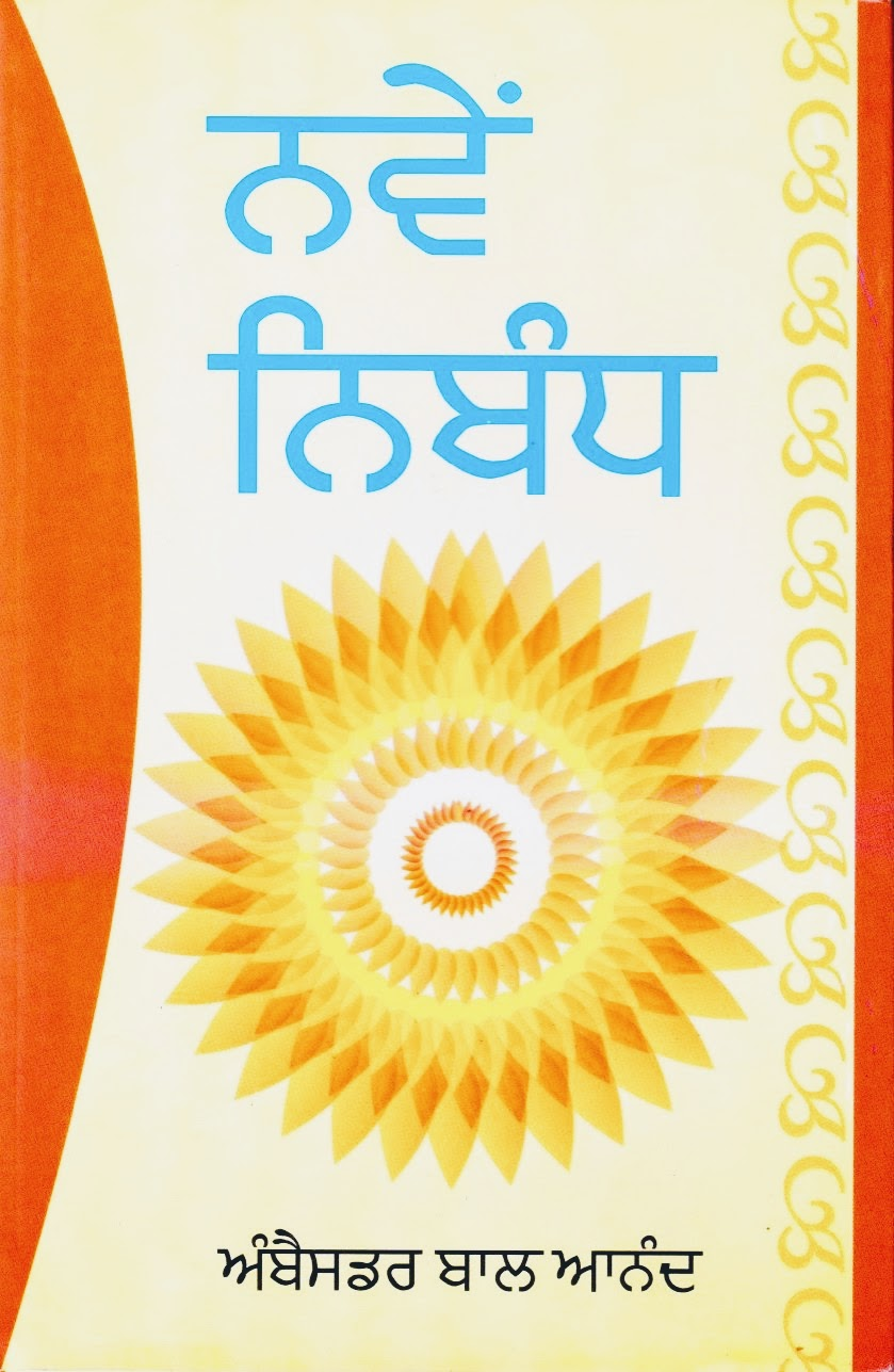 Cover for book Naveh Nibandh by Bal Anand