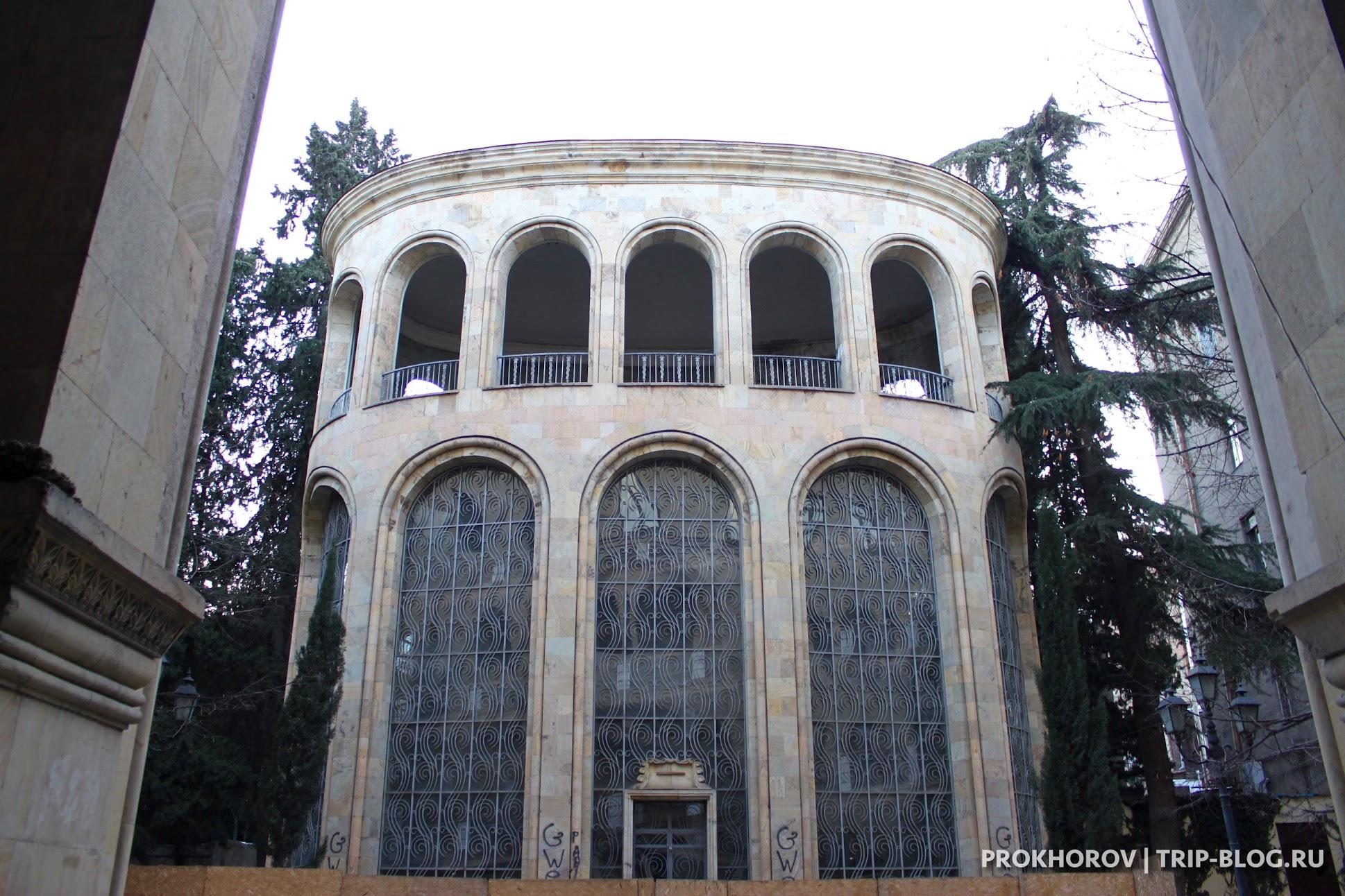 Академия наук Грузии