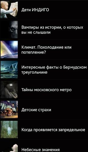 Alien world. Facts Free 6.9 screenshots 1
