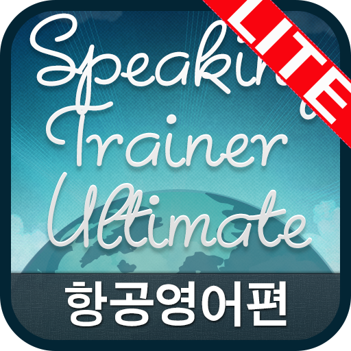 STU 항공영어 Lite app (apk) free download for Android/PC/Windows
