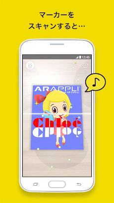 ARAPPLI - AR(拡張現実)アプリのおすすめ画像2