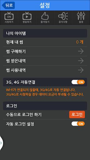 uc5b4ub2c8ud2f0ube44,eunytv,uc5b4ub2c8tv v0.0.2 screenshots 2