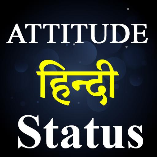 娛樂App|Attitude Status Hindi 2017 LOGO-3C達人阿輝的APP