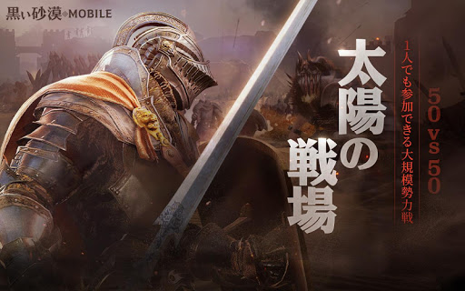 黒い砂漠 MOBILE 3.4.97 screenshots 1