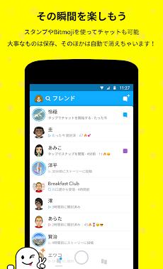 Snapchatのおすすめ画像2