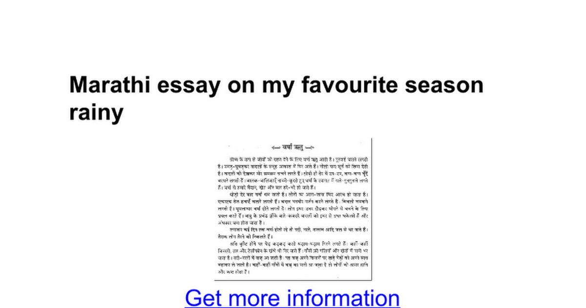marathi essay on my favourite season rainy google docs