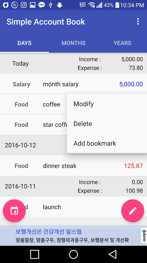 Household Account Book - free- screenshot