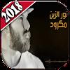 اغاني نور الزين 2018