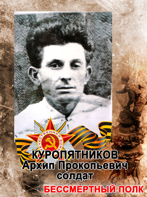 kuropjatnikov