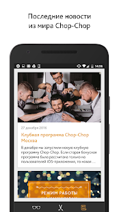 Chop-Chop- screenshot thumbnail