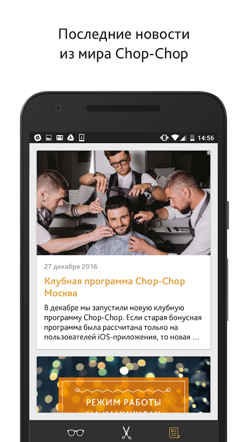 Chop-Chop- screenshot