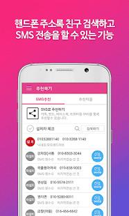 내귀에캔디 - 랜덤통화 폰팅 비밀통화 전화데이트 - náhled
