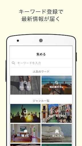 無料新闻Appのキュレーションマガジン Antenna[アンテナ]|HotApp4Game