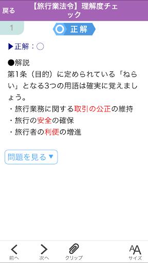 u65c5u884cu696du52d9u53d6u6271u7ba1u7406u8005u8a66u9a13 u53d7u9a13u76f4u524du7406u89e3u5ea6u30c1u30a7u30c3u30af2017 1.0.0 Windows u7528 3