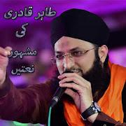 Tahir Qadri Naat