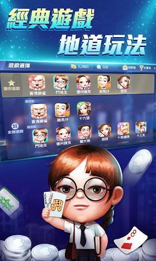 開心鬥一番-港式麻雀·跑馬仔·鋤大D等5 IN 1 3.3.2 DreamHackers 2