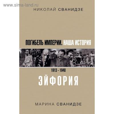 Погибель Империи: Наша история 1913 – 1940. Эйфория. Сванидзе Н. К., Сванидзе М. С.