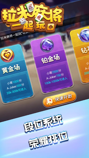 Lami Mahjong - u62c9u7c73u9ebbu5c06u4e00u8d77u73a9 screenshots 17