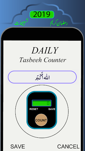 Digital Tasbeeh Counter free 2020  screenshots 2