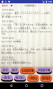 日本語聴力練習 Japanese Listening 大学と就職 - náhled