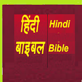 Hindi Bible and Translitered in English Parallel