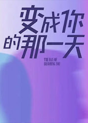 The Day of Becoming You China Web Drama