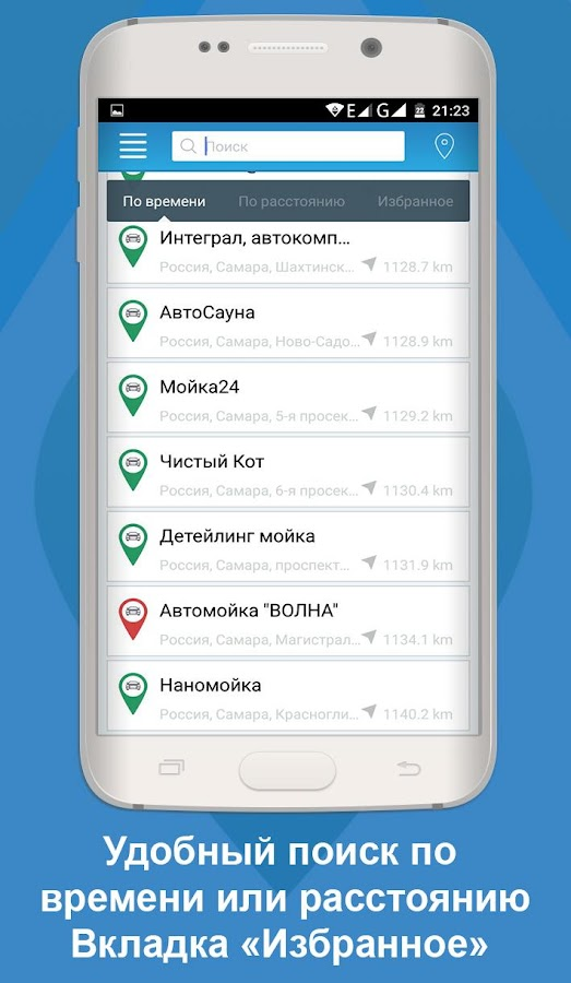 АвтомойкиКЗ- screenshot