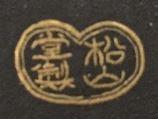 Photo: 松山堂 Shozando (shop's name) , 製 sei (made by) Translated by Hung-Yueh Hsu  松山堂 製 which can read MATSUYAMA DO SEI or SHOUZAN DO SEI With help from Hiroshi