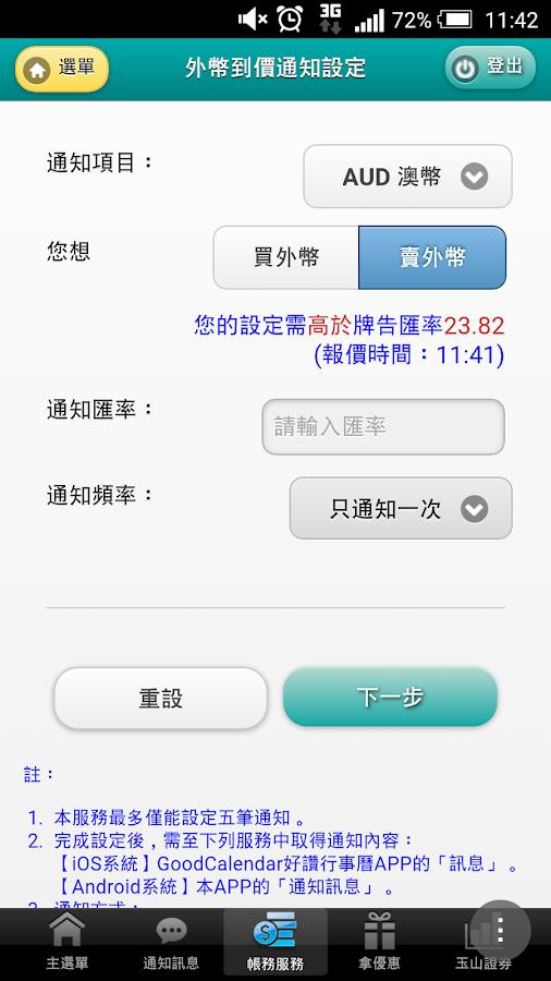 玉山行動銀行- screenshot
